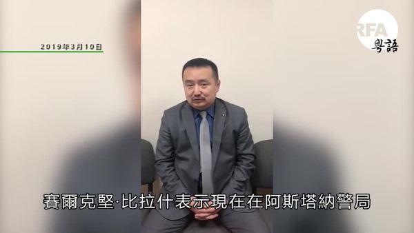 曝光新疆再教育營黑幕 哈薩克斯坦人權領袖被捕
