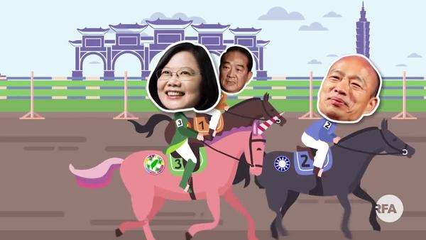 動新聞:2020年台灣總統大選(上)——「死亡之握」