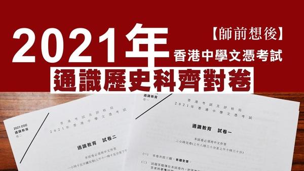 【师前想后】2021年香港中学文凭考试通识历史科齐对卷