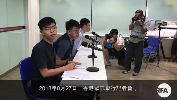 香港眾志成員行縱受監視 兩普通成員北上遭扣查
