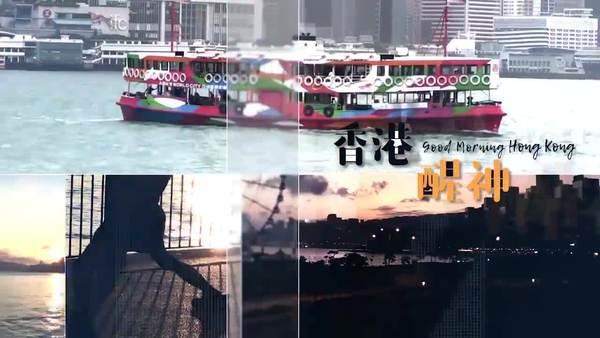 【香港醒晨】高楼林立,武肺纵向感染,一触即发!