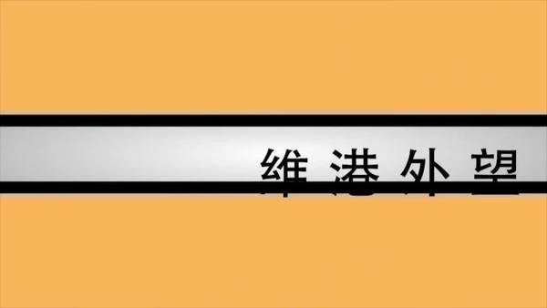 【维港外望】彭斯警告中国火药味浓 一中政策绝非不能动摇