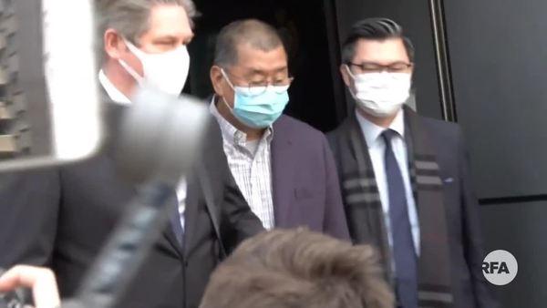 【专访】李怡:黎智英被捕事件考验港人意志和国际支持力