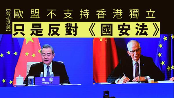 【声如洪锺】欧盟不支持香港独立,只是反对《国安法》