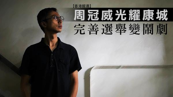 【香港醒晨】周冠威光耀康城;完善選舉變鬧劇