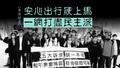 【香港醒晨】安心出行硬上马 一网打尽民主派