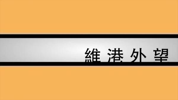 【維港外望】擺平朝鮮 侵侵即向華開徵25%關稅