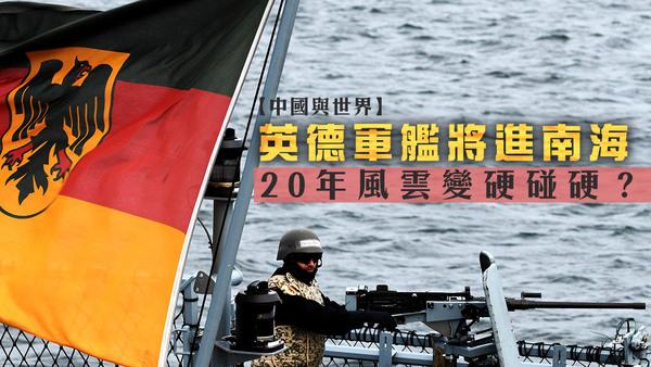 【中国与世界】英德军舰将进南海 20年风云变硬碰硬?