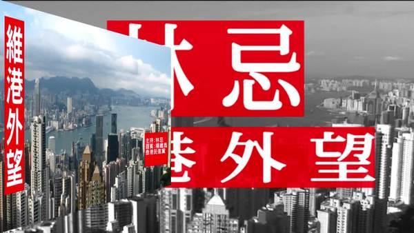 【维港外望】杨继昌谈香港民进党