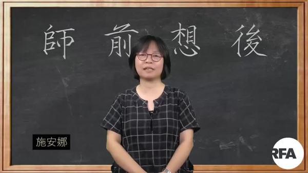 【師前想後】政府打壓外國記者會響警號;楊潤雄貶「廣教中」想重推「普教中」?