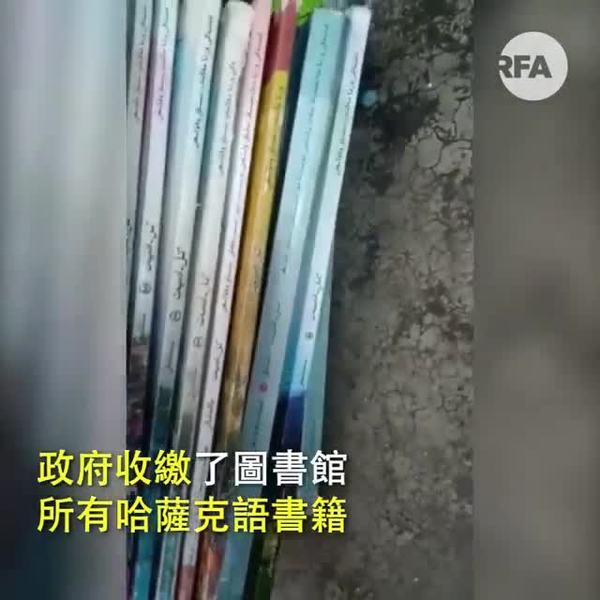 新疆第三輪收繳哈薩克文書籍 北疆各院校圖書館首當其衝