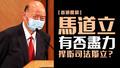【香港醒晨】馬道立有否盡力捍衛司法獨立?