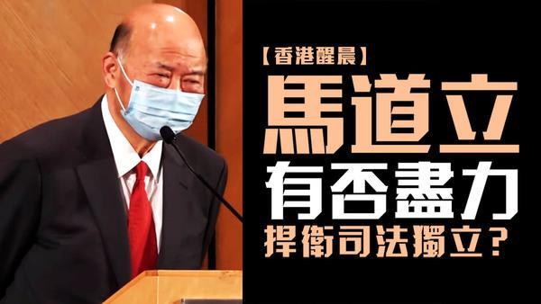 【香港醒晨】马道立有否尽力捍卫司法独立?