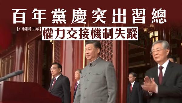 【中國與世界】百年黨慶突出習總 權利交接機制失蹤