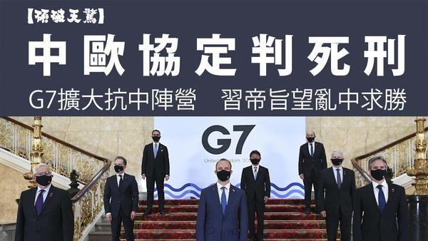 【碩破天驚】中歐協定判死刑,G7擴大抗中陣營,習帝旨望亂中求勝