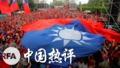 龟兔赛跑 国民党是怎么失掉民意的 | 中国热评