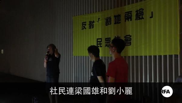 """民眾集會反對 """"割地兩檢"""" 政府擬安排議員參觀高鐵站"""