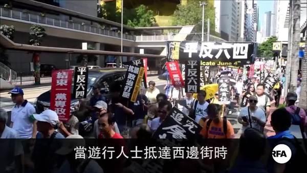 """支聯會""""六四"""" 民主大遊行一度與警推撞"""