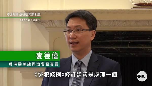 香港驻华盛顿经贸专员︰《逃犯条例》修订已设人权、程序保障