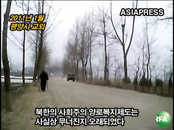 살기 힘든 북한의 노인들