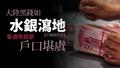 【中国与世界】大陆黑钱如水银泻地 普通市民却户口堪虞