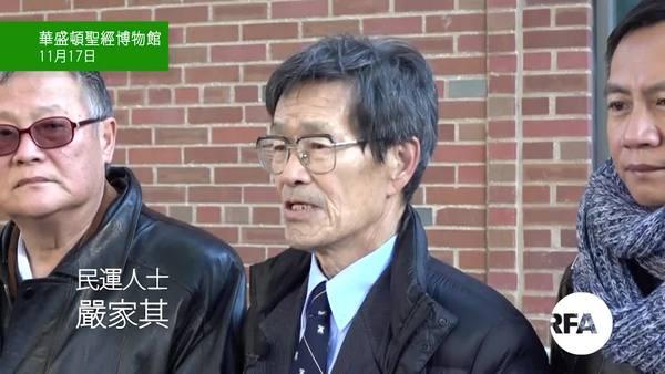 王炳章新書 聖經博物館前發佈