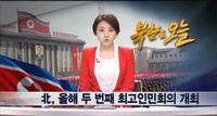 북한, 25일 최고인민회의…인사 단행될 듯