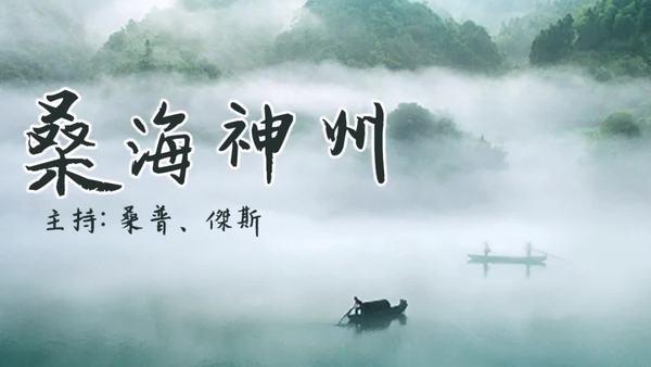 【桑海神州】中日韓沒桃園結義,李克強空談三國演義