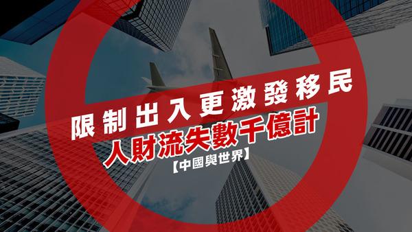 【中國與世界】限制出入更激發移民 人財流失數千億計