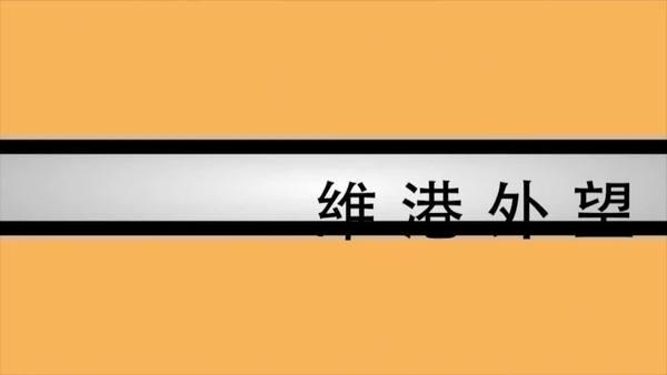 【維港外望】捉范冰冰殺雞儆猴 習大帝重返文革時代