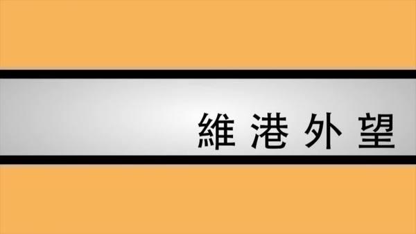 【維港外望】華為太子女被捕 中國外交部瘋狂抗議