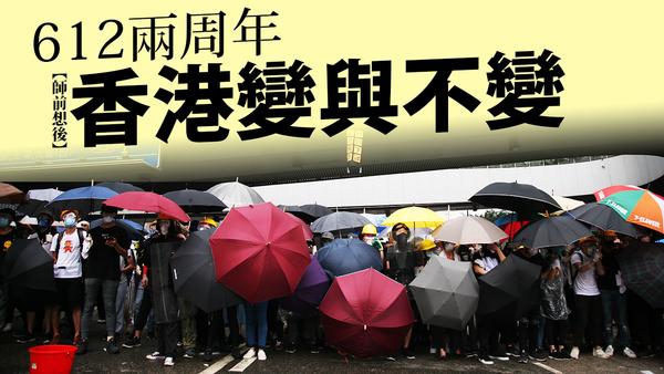 【師前想後】612兩周年   香港變與不變