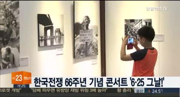 한국전 66주년 기념 콘서트 '6.25, 그날!'