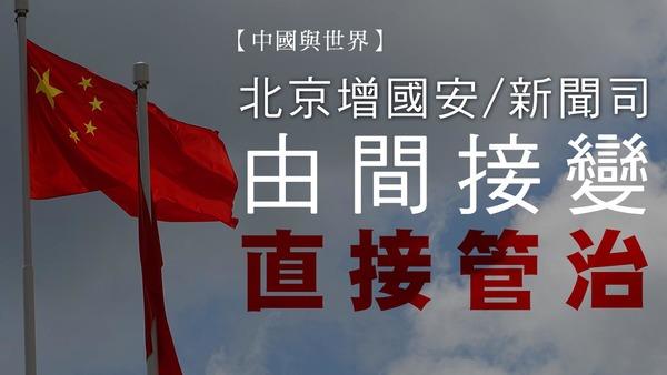 【中国与世界】北京增国安/新闻司 由间接变直接管治