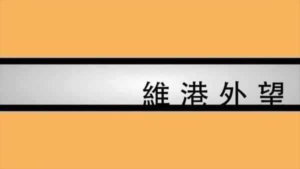 【维港外望】香港高铁冷清清 港人荷包无得剩