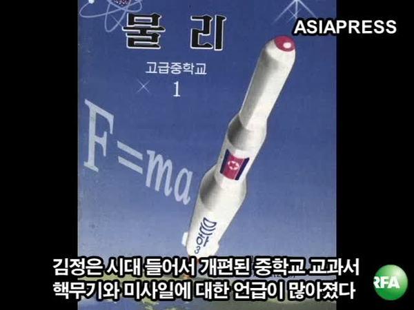 북한 주민이 말하는 북한 군대의 현실