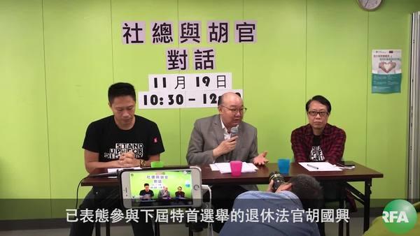 胡國興:處理社會撕裂 先爭取重啟政改