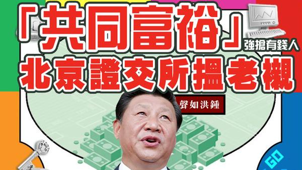 【聲如洪鍾】「共同富裕」強搶有錢人,北京證交所搵老襯