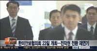한미안보협의회 23일 개최