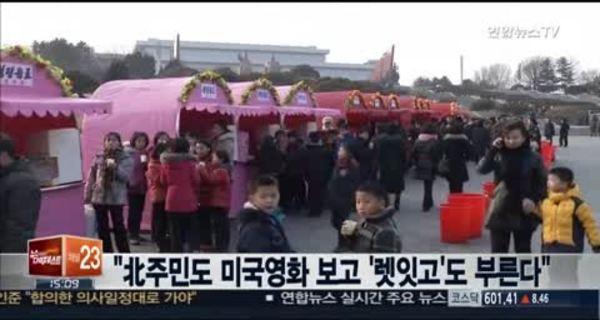 """""""북 주민도 미국영화 보고 '렛잇고' 불러"""""""