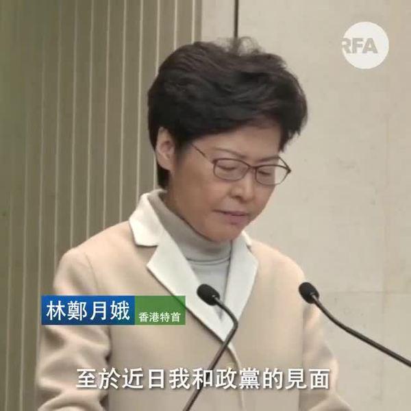傳以公帑「養」建制派區選敗將 林鄭回應稱表歉意「理所當然」