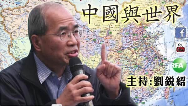 【中國與世界】兩會焦點及中港關係議題