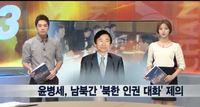 윤병세, 남북간 '북한 인권 대화' 제의