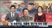 """""""북 숙청작업, 최룡해 '명단' 따라 진행"""""""