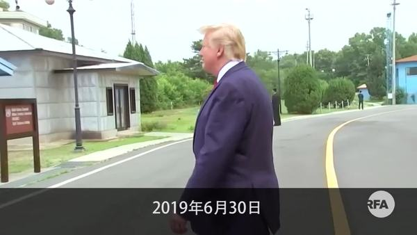 特朗普访板门店创造历史 首位在任美国总统踏足朝鲜
