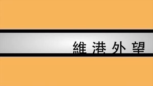 【维港外望】借台湾凶杀案名义 大陆迫香港修改逃犯引渡条例