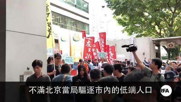 北京驅逐令震撼全球華人社會   香港團體率先抗議