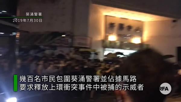 數百市民包圍葵涌警署