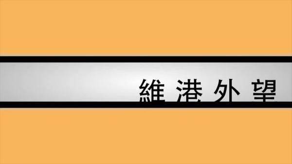 【维港外望】北京影响美中期选举败北 「黄豆牌」效力微