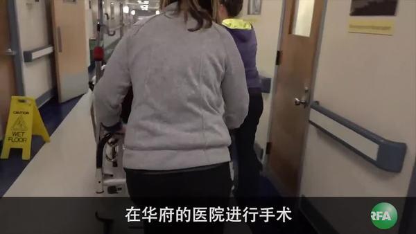 旅美访民李焕君上访受伤入院做手术